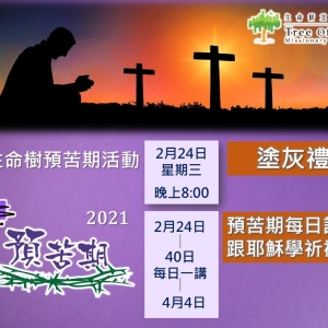 2021 預苦期_website cover